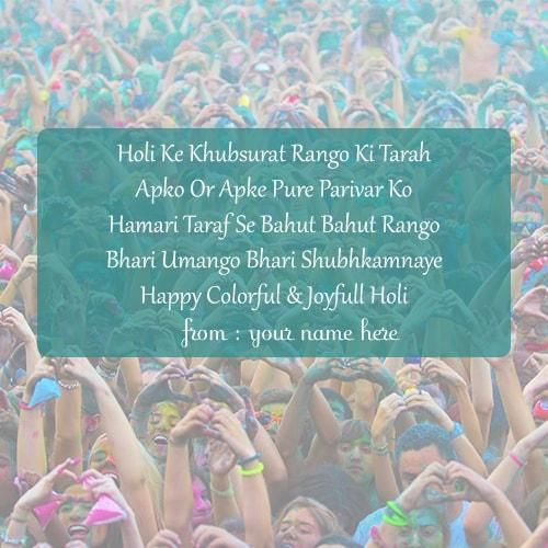Holi Greetings - Holi Greetings